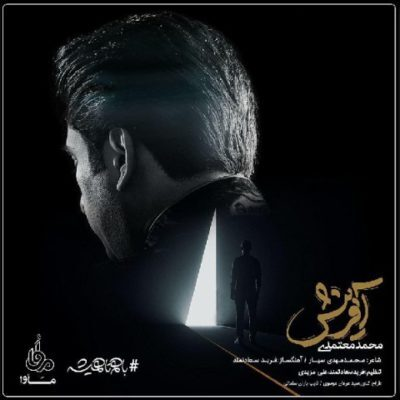 دانلود آهنگ جدید محمد معتمدی آفرینش (آخر که خواست)