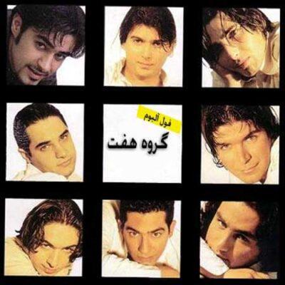 دانلود آهنگ گروه هفت و شهاب حسینی بی گناه (من که از جنس تو بودم)