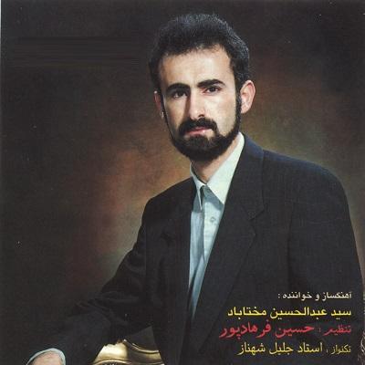 دانلود آلبوم عبدالحسین مختاباد زورق مهتاب