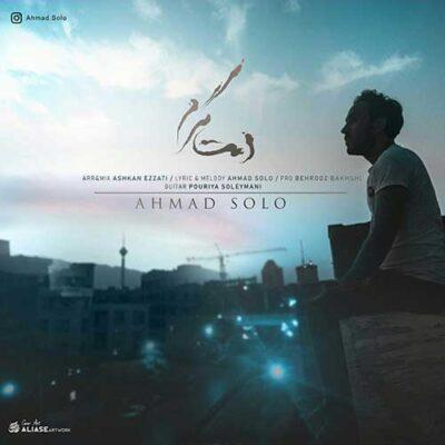 دانلود آهنگ جدید احمد سلو دمت گرم (عجب موندی سر حرفاتو)