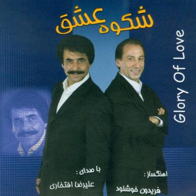 دانلود آهنگ جدید علیرضا افتخاری حیدر - یا علی (مثل طوفان مثل تندر)