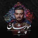 دانلود آلبوم جدید امیر حسین افتخاری مو پریشان