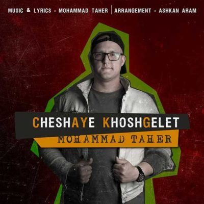 دانلود آهنگ جدید محمد طاهر چشای خوشگلت (من که ساختم با دلت)