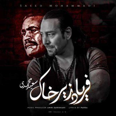 دانلود آهنگ سعید محمدی فریاد زیر خاک (من یه سرطانی ام)
