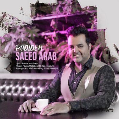 دانلود آهنگ جدید سعید عرب پدیده (عشقمی مثل نفسی)