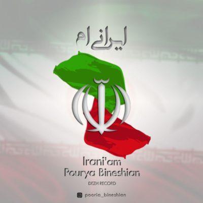 دانلود آهنگ پوریا بینشیان ایرانیم (بس که من ایرانیم)