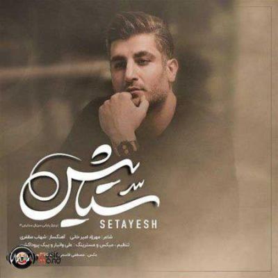 دانلود آهنگ جدید شهاب مظفری ستایش (تیتراژ پایانی سریال ستایش سه 3)