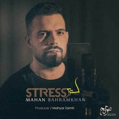 دانلود آهنگ ماهان بهرام خان استرس (سخته همه روز و شبام)
