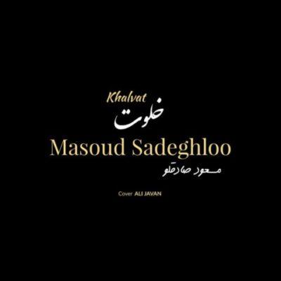 دانلود آهنگ مسعود صادقلو بی آرایش (ای از همه زیباتر)