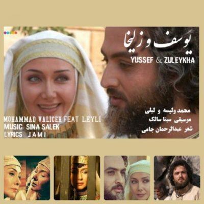 دانلود آهنگ جدید محمد ولیسه یوسف و زلیخا (روز بارانی دو عاشق)