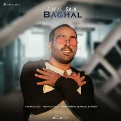 دانلود آهنگ جدید احمد سلو بغل (یه لطفی کن)