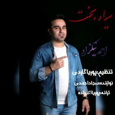 دانلود آهنگ احمد نیکزاد سیاه بخت (مازنی مازندرانی)