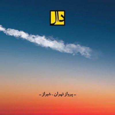 دانلود آهنگ دال باند پرواز تهران شیراز (شب و چشمه)