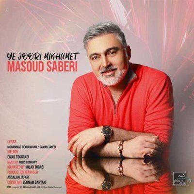 دانلود آهنگ مسعود صابری یه جوری میخوامت (ای وای به چشماتو اون نگاه گیراتو)