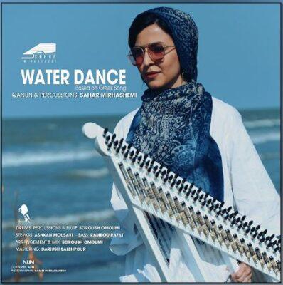 دانلود آهنگ سحر میرهاشمی Water Dance (رقص آب)