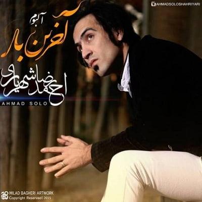 دانلود آلبوم جدید احمد سلو (احمدرضا شهریاری) آخرین بار