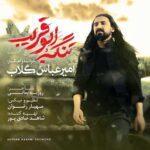 دانلود آهنگ امیر عباس گلاب تنگه ابوقریب (تیتراژ فیلم)