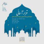 دانلود آهنگ آوان باند قرار آسمانی (تیتراژ ابتدایی برنامه رادیویی رمضان 97)