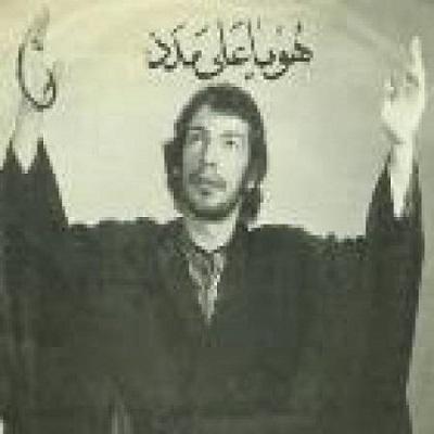 دانلود آلبوم درویش مصطفی جاویدان هو یا علی مدد