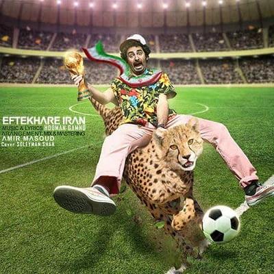 دانلود آهنگ هومن گامنو افتخار ایران (ویژه جام جهانی  روسیه)