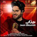 دانلود آهنگ ایمان ابراهیمی ایران