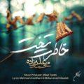 دانلود آهنگ محمد علیزاده خاطرت تخت (این روزا تنهام)