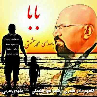 دانلود آهنگ محمد حشمتی بابا (آرام جانم بابا جان جانانم بابا)