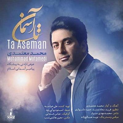 دانلود آهنگ محمد معتمدی تا آسمان (تیتراژ ویژه برنامه ماه منیر)
