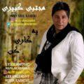 دانلود آلبوم جدید مجتبی کبیری معرکه