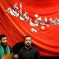 دانلود مداحی جدید حاج محمود کریمی شب اول محرم 96