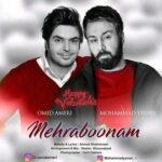 دانلود آهنگ امید عامری و محمد یاوری مهربونم (هم زبونم عاشق تو من میمونم)