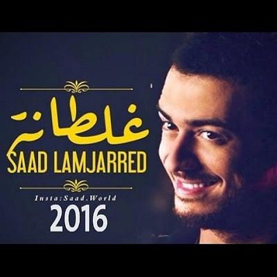 دانلود آهنگ سعد المجرد غلطانه (عربی شاد)
