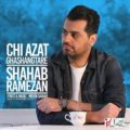 دانلود آهنگ شهاب رمضان تو بری کی میمونه (قصه از اونجا شروع شد)