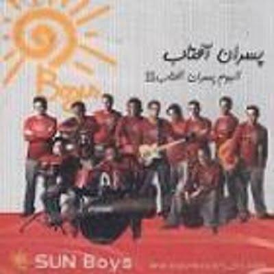 دانلود آهنگ پسران آفتاب خط خطی