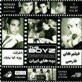 دانلود آلبوم بچه های ایران (گروه بویز) زبان فارسی