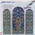 دانلود آهنگ محمد اصفهانی عشق نهان
