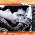 دانلود آلبوم مسعود امامی امون بده