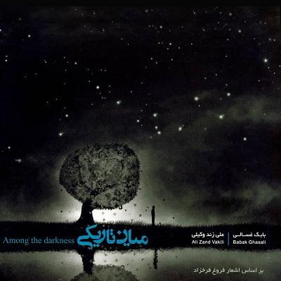 دانلود آلبوم علی زند وکیلی میان تاریکی