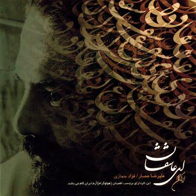 دانلود آهنگ علیرضا عصار من ایرانی ام (وطن میتپد روی پیراهنم)