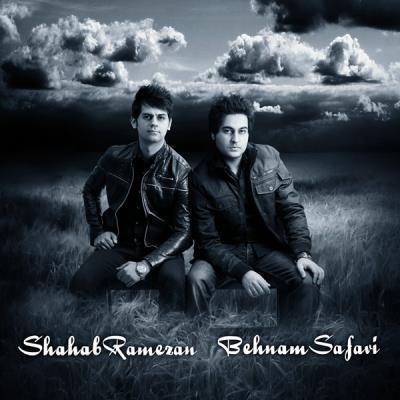 دانلود آهنگ بهنام صفوی و شهاب رمضان هنوزم عاشقتم