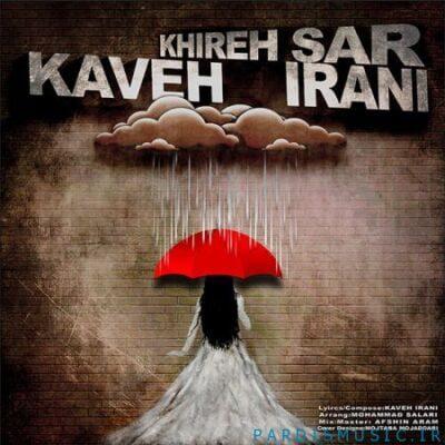 دانلود آهنگ و شاد کاوه ایرانی نه نیار تو کارم