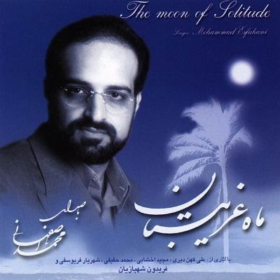دانلود آهنگ محمد اصفهانی کمیل علی (بر اساس گوشه ی دیلمان)