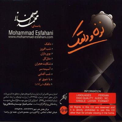 دانلود آلبوم محمد اصفهانی تنها ماندم