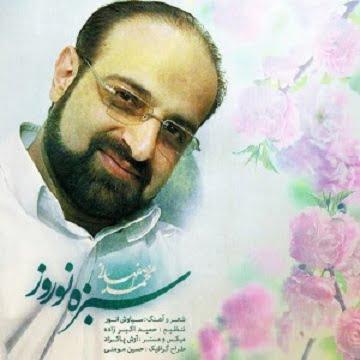 دانلود آهنگ محمد اصفهانی سقف