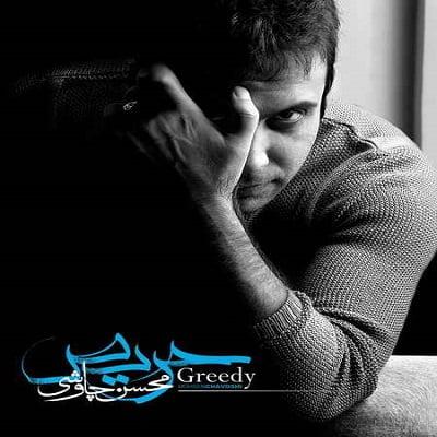 دانلود آلبوم محسن چاوشی خودکشی ممنوع