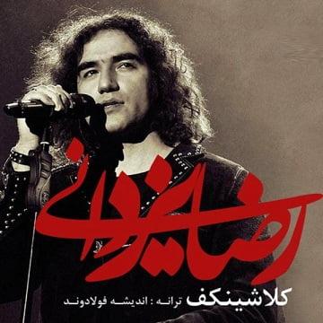 دانلود آهنگ رضا یزدانی ای ایران