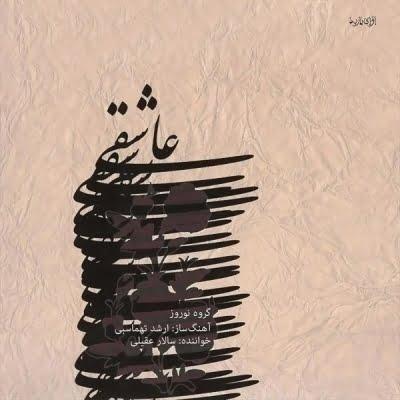 دانلود آلبوم سالار عقیلی عشق دیرین + متن