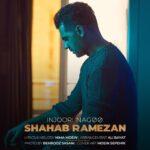 دانلود آهنگ شهاب رمضان اینجوری نگو (نگو رسیدیم آخر خط)