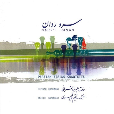 دانلود آلبوم علیرضا قربانی قطره های باران