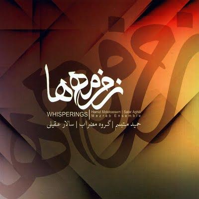 دانلود آهنگ سالار عقیلی بانوی پارسی